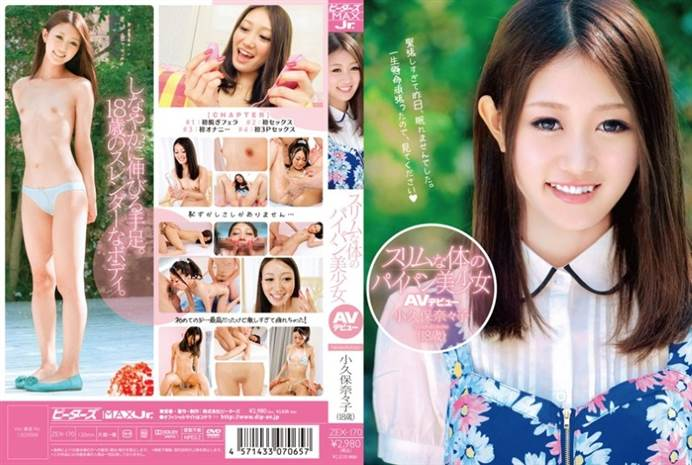 ZEX-170 - Kokubo Nanako - 小久保奈々子 - 18-year-old Girl Shaved AV Debut Kokubo Nanako Of The Body Slim - 2013-07-15