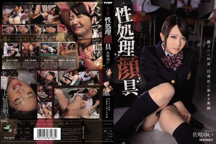 IPZ-368 - Sasaki Yui - 佐咲ゆい - Facial TasukuSaki Yui Get In Purity White Cloudy Soiled School Girls Of Face Processing Equipment - 2014-04-19